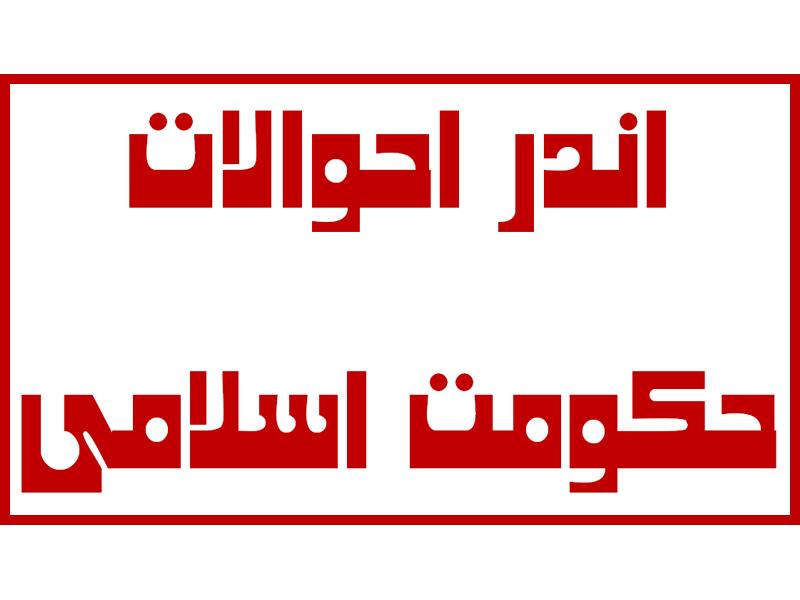 اندراحوالات حکومت اسلامی
